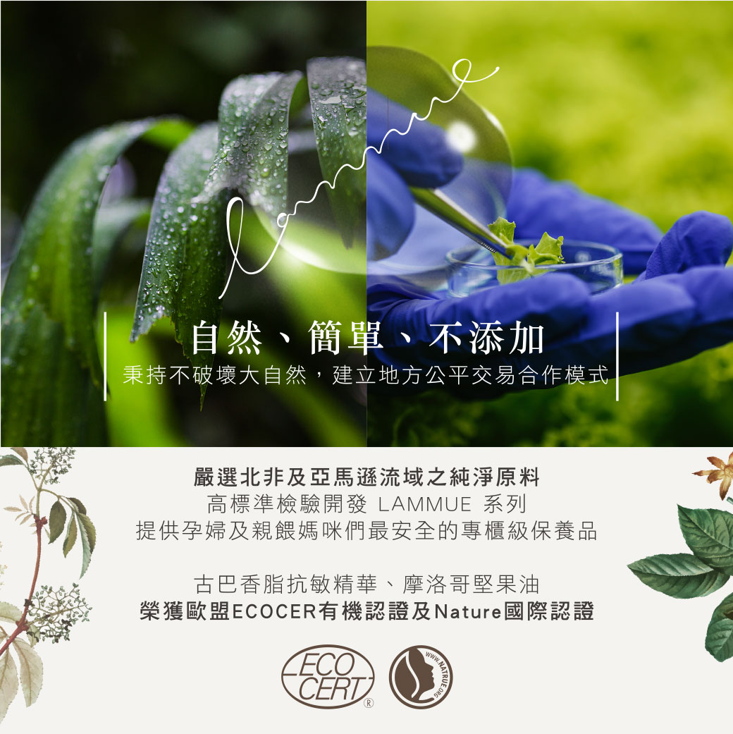 proimages/Maternity_Series/Lammue/S7513/S7513-足部舒活水乳霜EDM-6.jpg