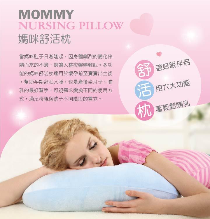 proimages/Maternity_Series/Maternity_Inner/7505/S7505-酷咕鴨媽咪舒活枕-1.jpg