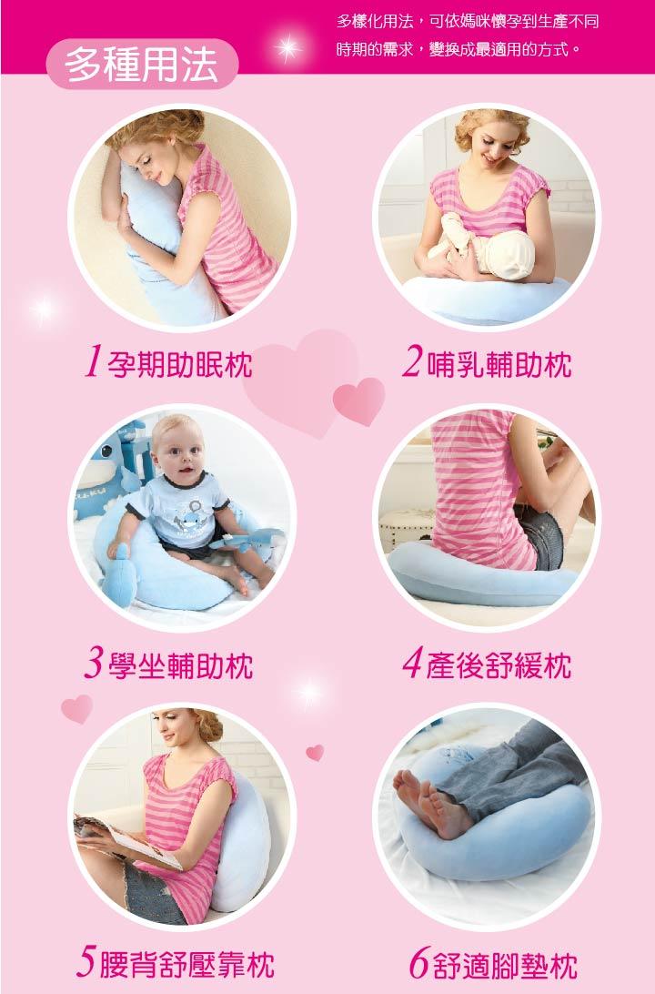 proimages/Maternity_Series/Maternity_Inner/7505/S7505-酷咕鴨媽咪舒活枕-4.jpg