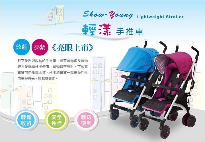 proimages/Tip_Accessories_Series/Baby_Stroller/6032/KU6032酷咕鴨輕漾手推車1.jpg