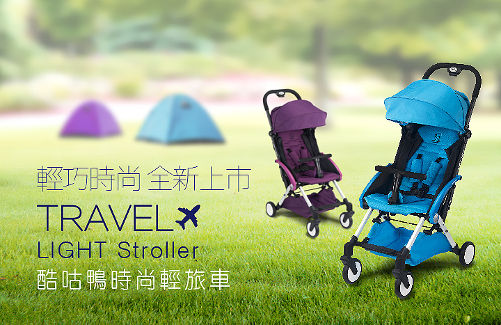 proimages/Tip_Accessories_Series/Baby_Stroller/6037/KU6037酷咕鴨時尚輕旅手推車網頁編輯-1.jpg