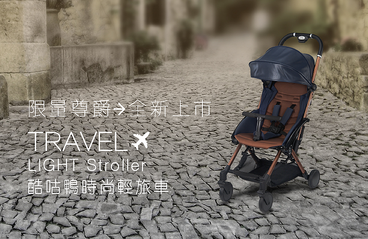 proimages/Tip_Accessories_Series/Baby_Stroller/6038/KU6038酷咕鴨時尚輕旅手推車網頁編輯-1.jpg