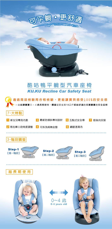 proimages/Tip_Accessories_Series/safety_seat/6020/KU6020平躺型成長汽車座椅1.jpg