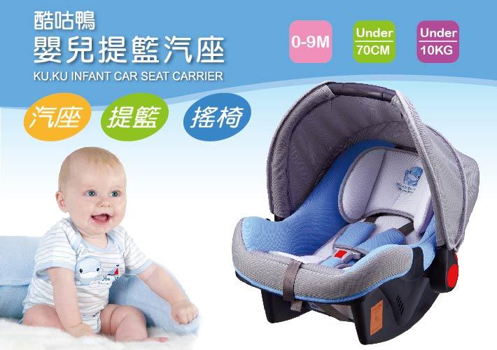 proimages/Tip_Accessories_Series/safety_seat/6031/KU6031酷咕鴨嬰兒提籃汽座1.jpg
