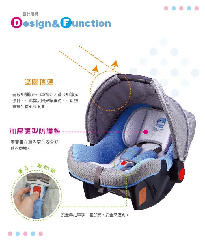 proimages/Tip_Accessories_Series/safety_seat/6031/KU6031酷咕鴨嬰兒提籃汽座2.jpg