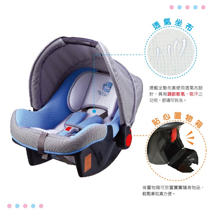 proimages/Tip_Accessories_Series/safety_seat/6031/KU6031酷咕鴨嬰兒提籃汽座3.jpg