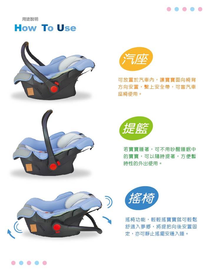 proimages/Tip_Accessories_Series/safety_seat/6031/KU6031酷咕鴨嬰兒提籃汽座4.jpg
