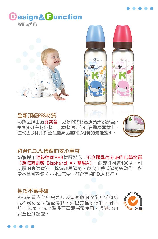 proimages/bottles/PES/5851/5851-歐風經典PES奶瓶網頁編輯-2.jpg