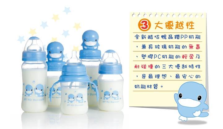 proimages/bottles/PP/酷咕鴨晶鑽PP奶瓶-2.jpg