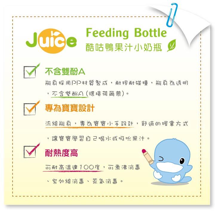 proimages/bottles/PP/5926/KU5926酷咕鴨果汁小奶瓶60ml-4.jpg