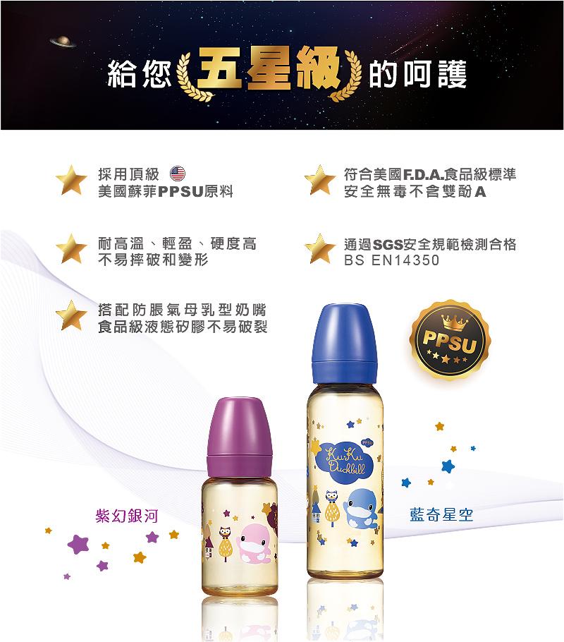 proimages/bottles/PPSU/5854/5855-PPSU星燦奶瓶-240ml-網頁編輯-2.jpg