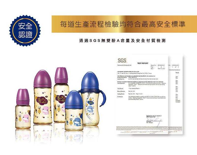 proimages/bottles/PPSU/5854/5857-PPSU星燦奶瓶-300ml-網頁編輯-6.jpg