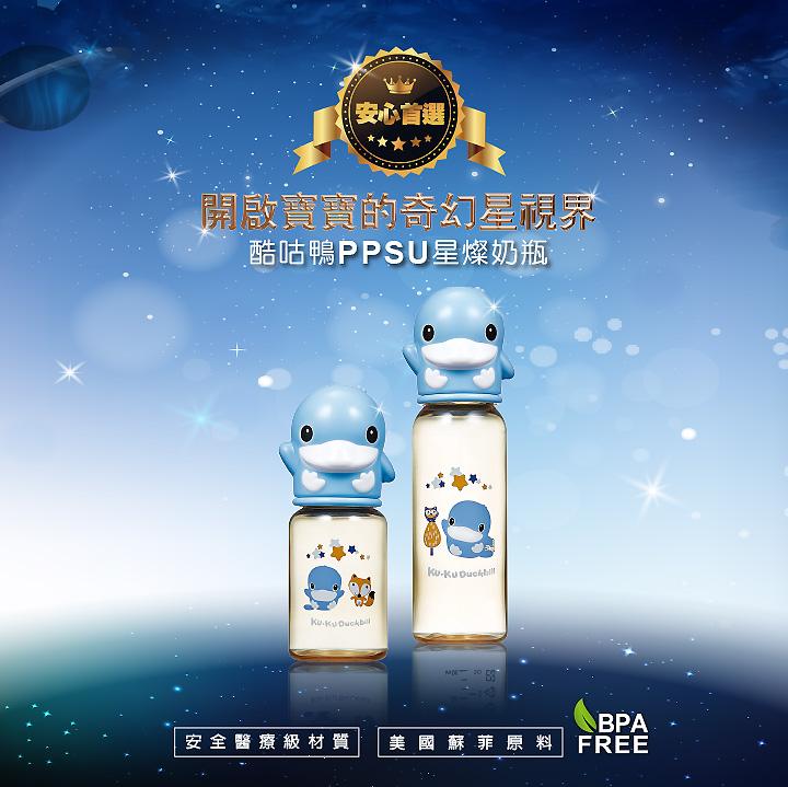 proimages/bottles/PPSU/5859/5859-PPSU星燦造型奶瓶-140ml-網頁編輯-1.jpg