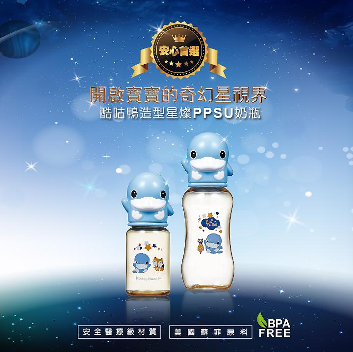 proimages/bottles/PPSU/5861/5861-PPSU星燦造型葫蘆奶瓶-280ml-網頁編輯-1.jpg