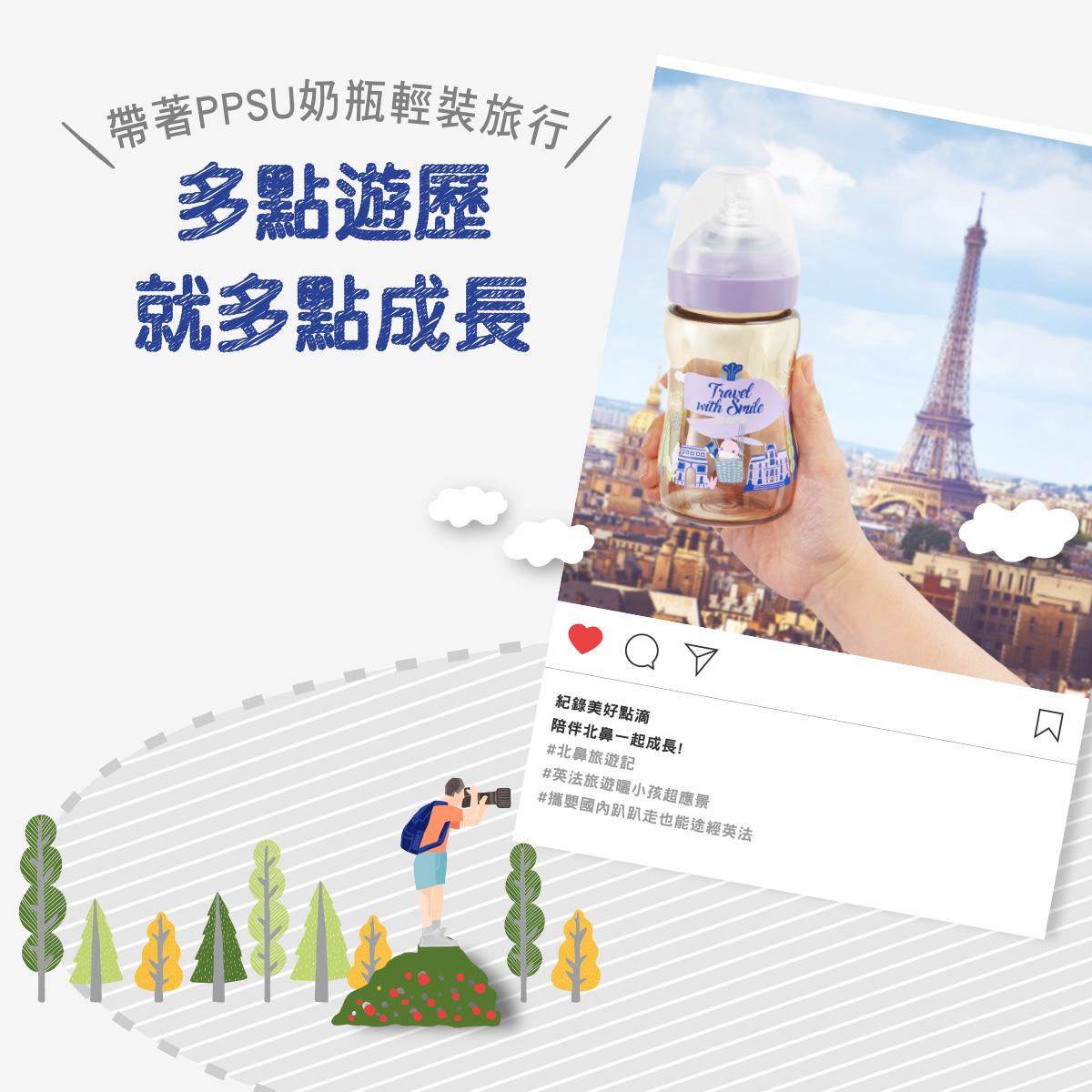 proimages/bottles/PPSU/5875/5875-品味巴黎PPSU奶瓶-EDM-2.jpg