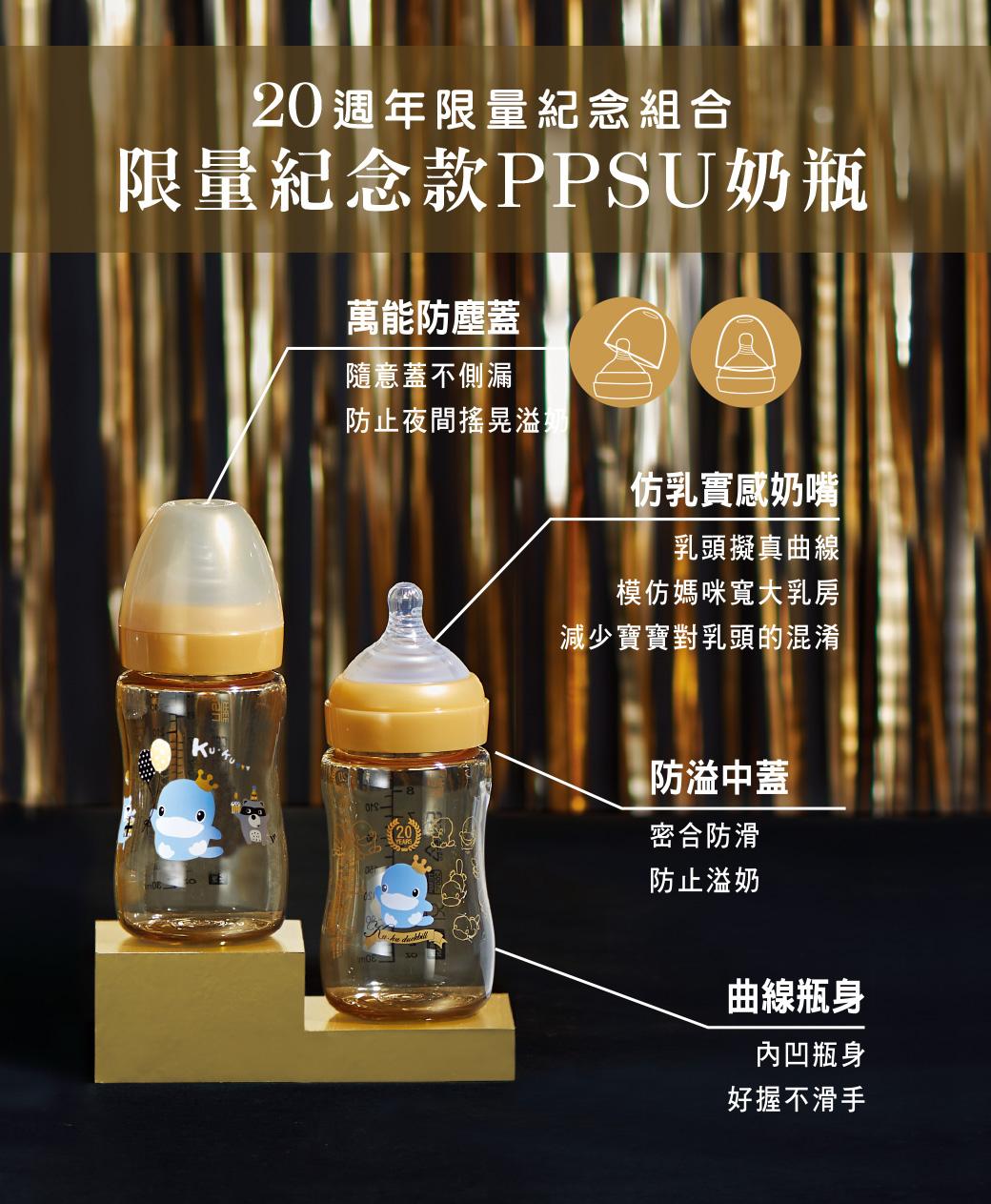 proimages/bottles/PPSU/5879/5879--20週年PPSU奶瓶組-EDM-2.jpg