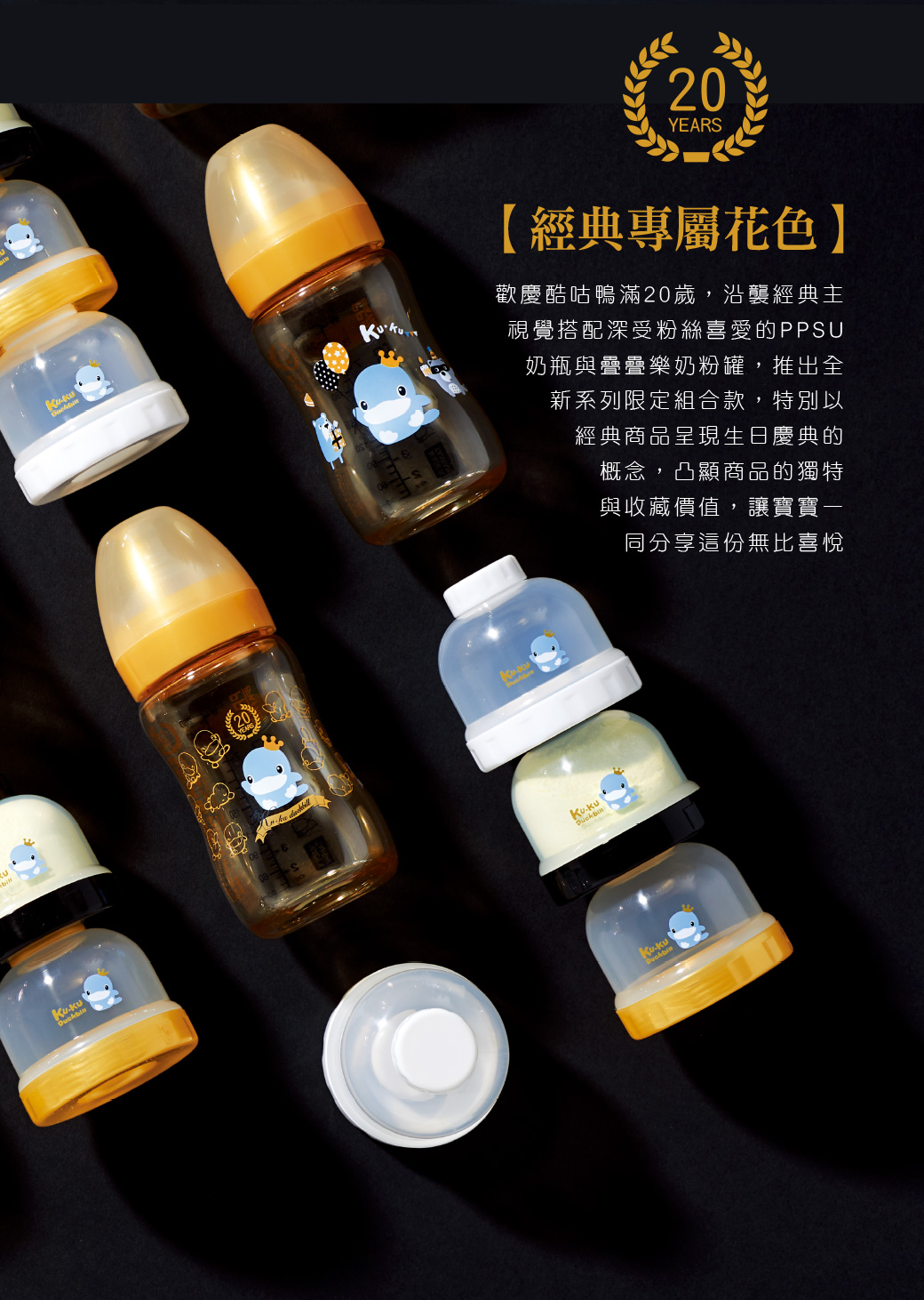 proimages/bottles/PPSU/5879/5879--20週年PPSU奶瓶組-EDM-3.jpg