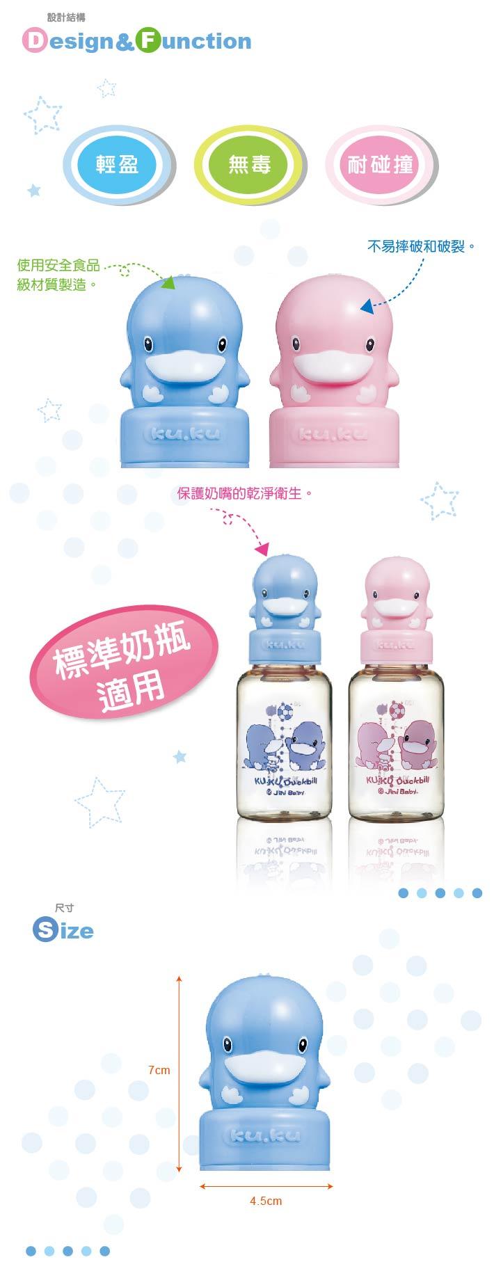 proimages/bottles_accessories/Accessories/5327/KU5327酷咕鴨造型標準奶瓶蓋.jpg