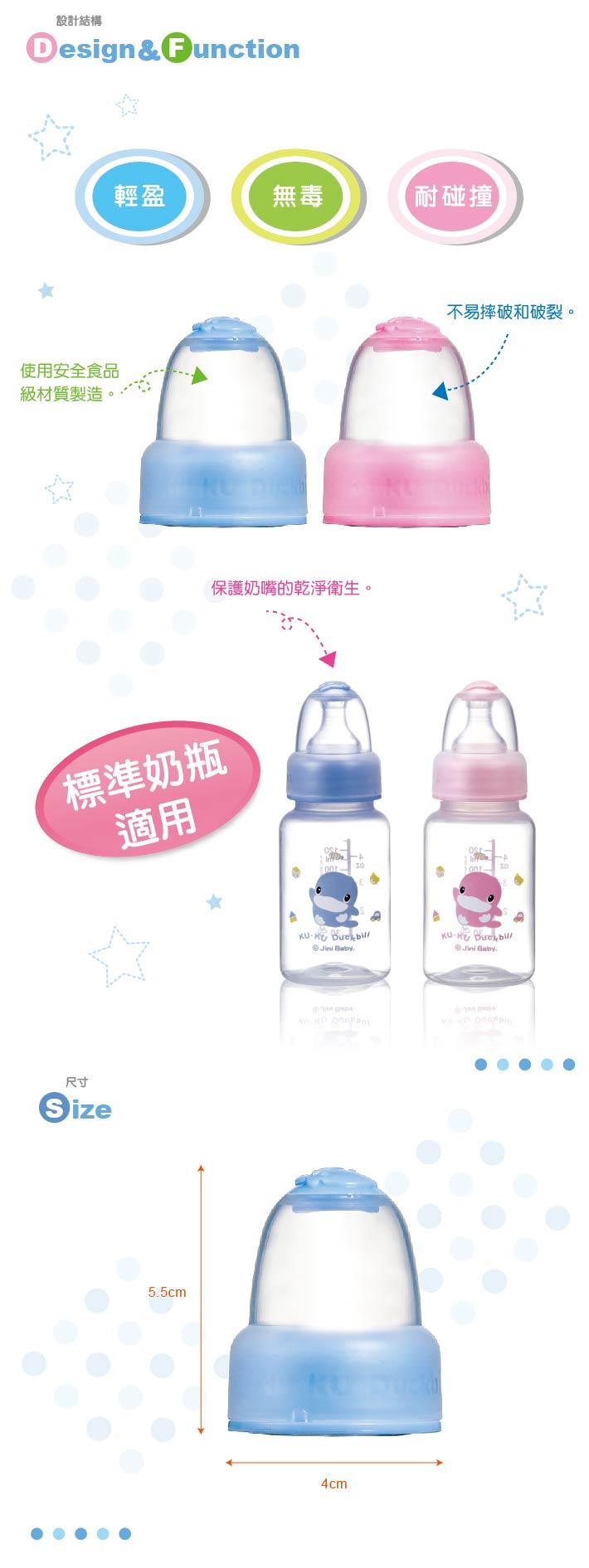 proimages/bottles_accessories/Accessories/5380/KU5380-酷咕鴨酷咕鴨標準雙色瓶蓋.jpg