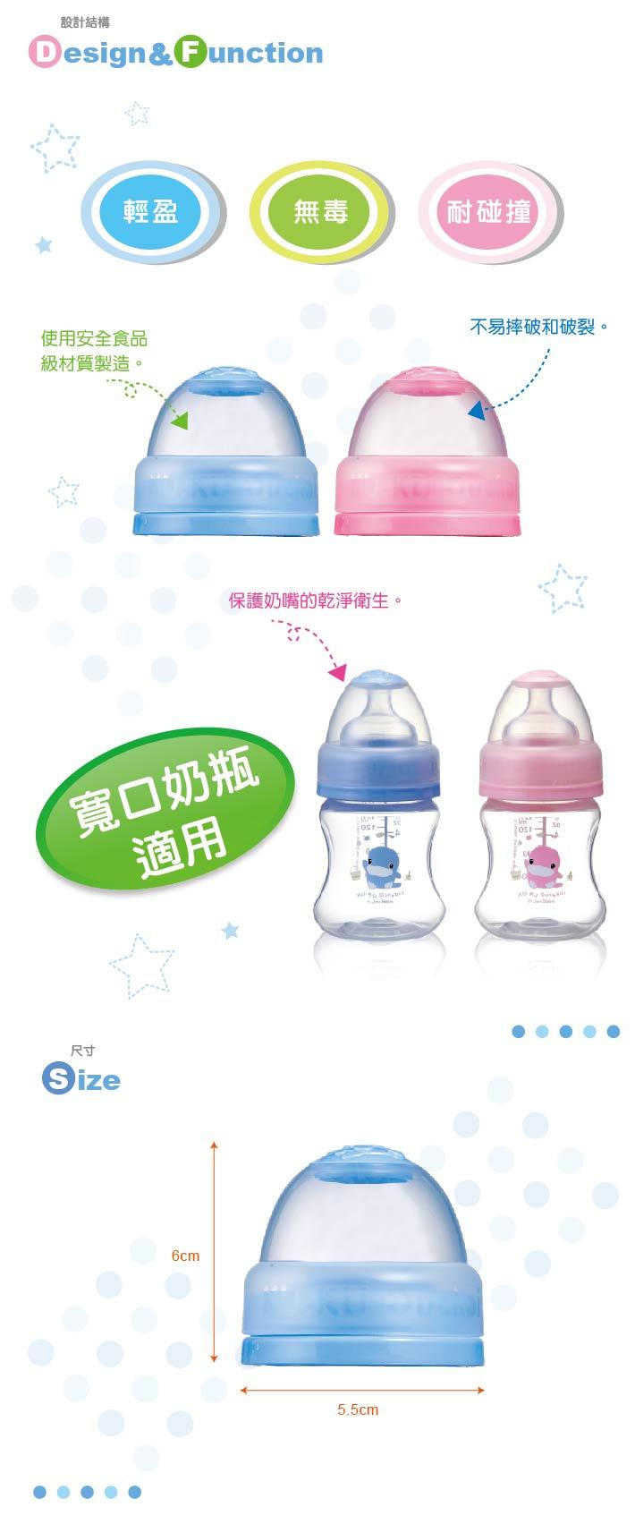 proimages/bottles_accessories/Accessories/5381/KU5381酷咕鴨寬口雙色瓶蓋.jpg