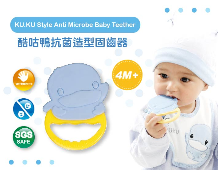 proimages/bottles_accessories/BabyTeether/5370/KU5370酷咕鴨抗菌造型固齒器1.jpg