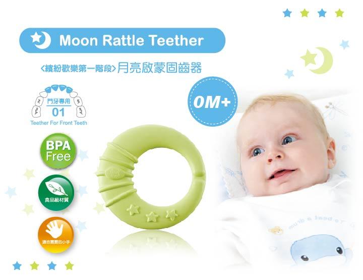proimages/bottles_accessories/BabyTeether/5392/KU5392-月亮啟蒙固齒器1.jpg