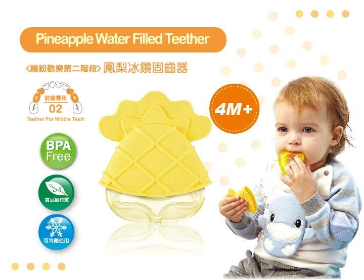 proimages/bottles_accessories/BabyTeether/5393/KU5393-鳳梨冰鑽固齒器1.jpg