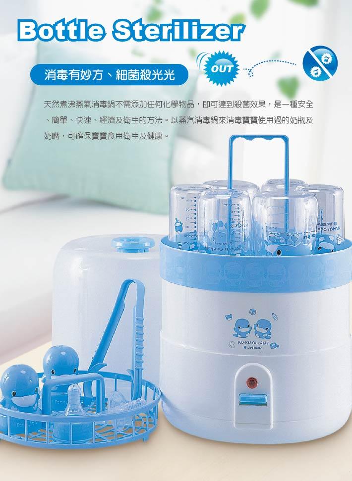 proimages/bottles_accessories/Bottle_Cleaning/9005/KU9005酷咕鴨消毒鍋1.jpg