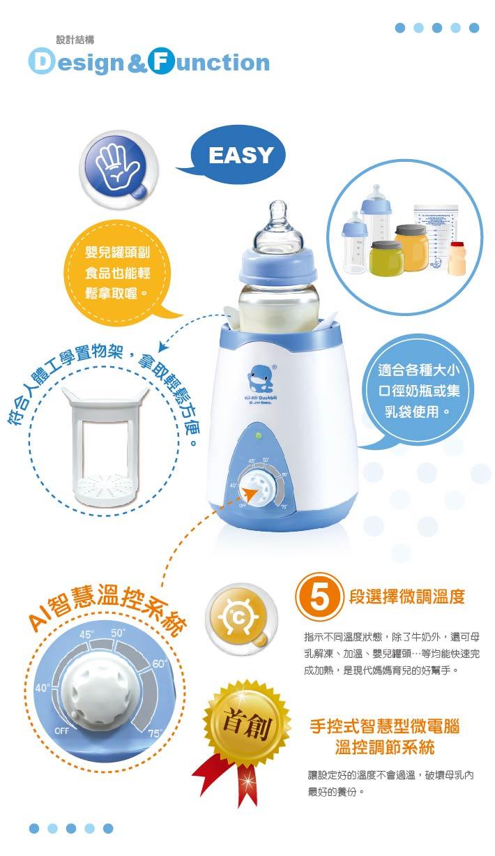 proimages/bottles_accessories/MilkWarmer/9018/KU9018酷咕鴨智慧型溫奶器2.jpg