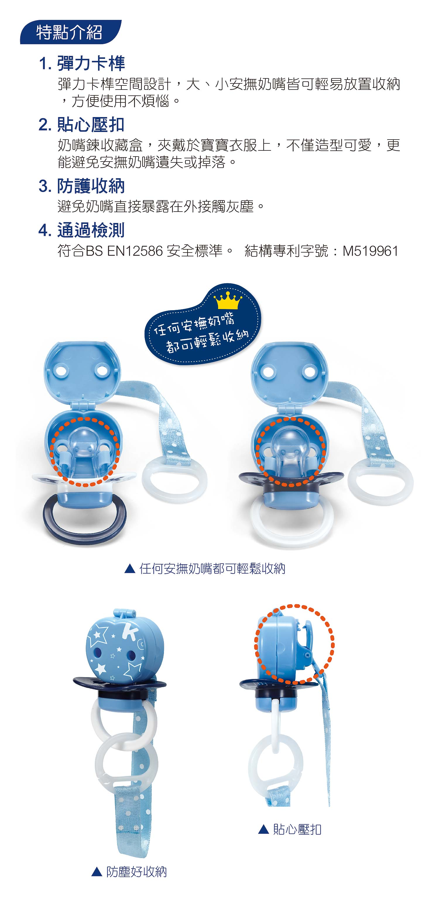 proimages/bottles_accessories/Pacifier_holder/5470/5470-收藏盒-2.jpg