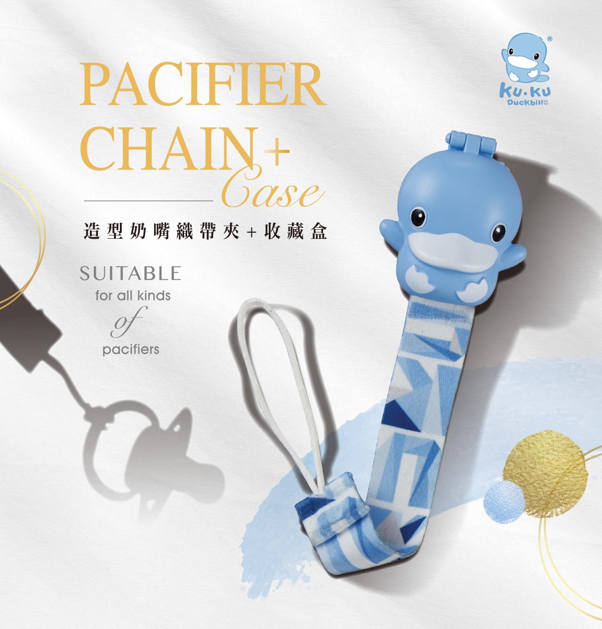 proimages/bottles_accessories/Pacifier_holder/5493/5493-奶嘴織帶收藏盒EDM-1.jpg
