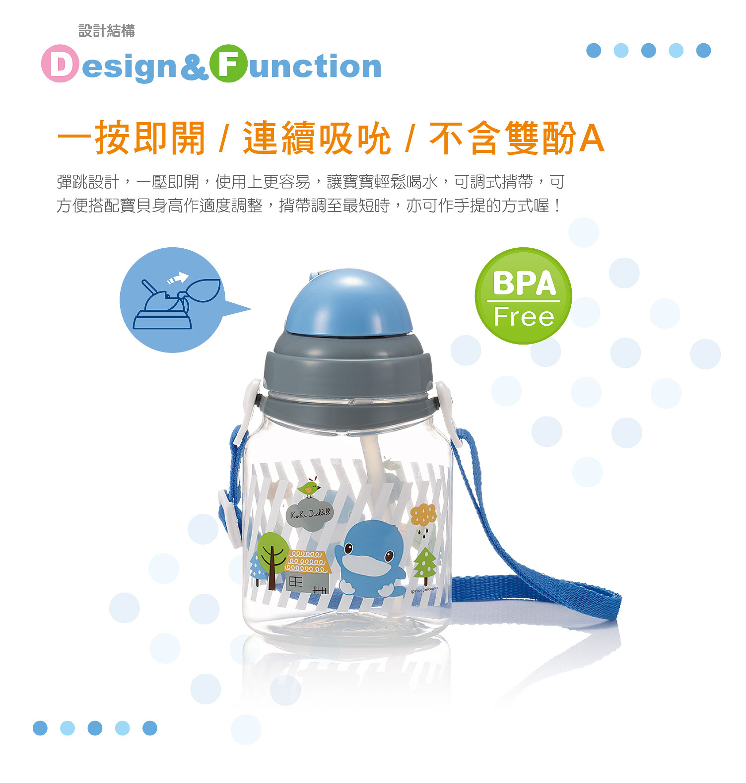 proimages/bottles_accessories/Training_cup/5399/KU5399-彈跳吸管水壺網頁編輯-2.jpg