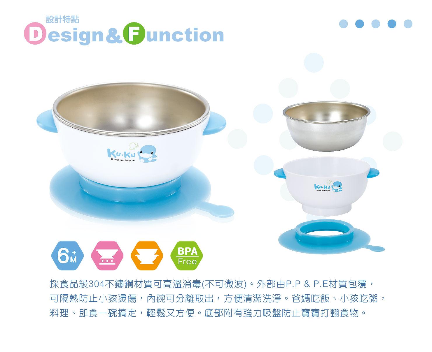 proimages/bottles_accessories/tableware/5464/5464-不銹鋼吸盤碗-2.jpg