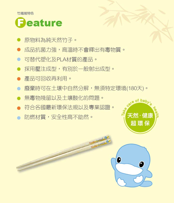 proimages/bottles_accessories/tableware/BambooFiber/3025/KU3025-5.jpg