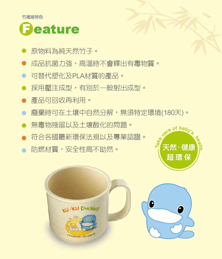 proimages/bottles_accessories/tableware/BambooFiber/3028/KU3028-5.jpg