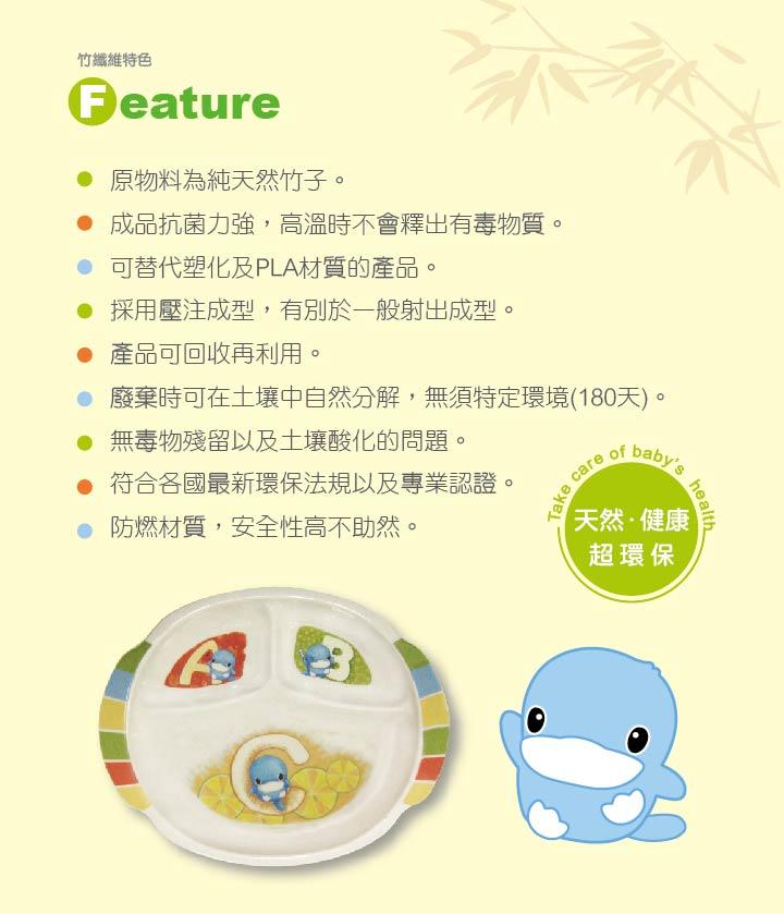 proimages/bottles_accessories/tableware/BambooFiber/3029/KU3029-5.jpg