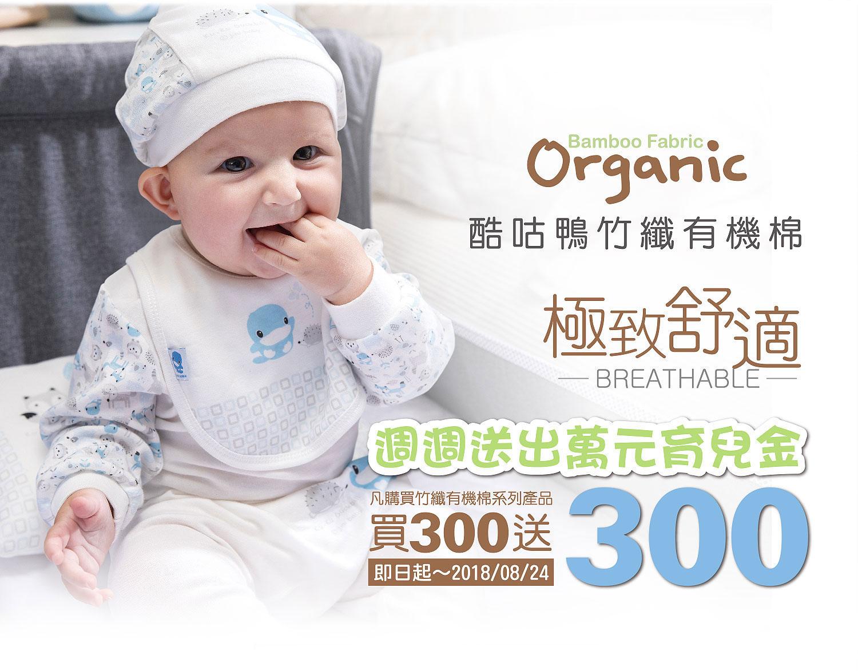 proimages/company/NEWS/竹纖有機棉活動-A.jpg