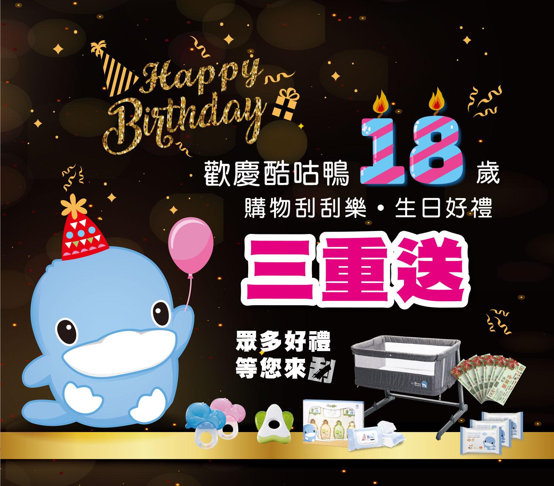 proimages/company/NEWS/18-years/2018刮刮卡活動-1.jpg