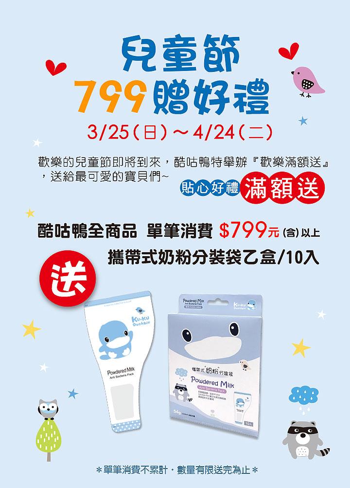 proimages/company/NEWS/18-years/201803-兒童節活動.jpg