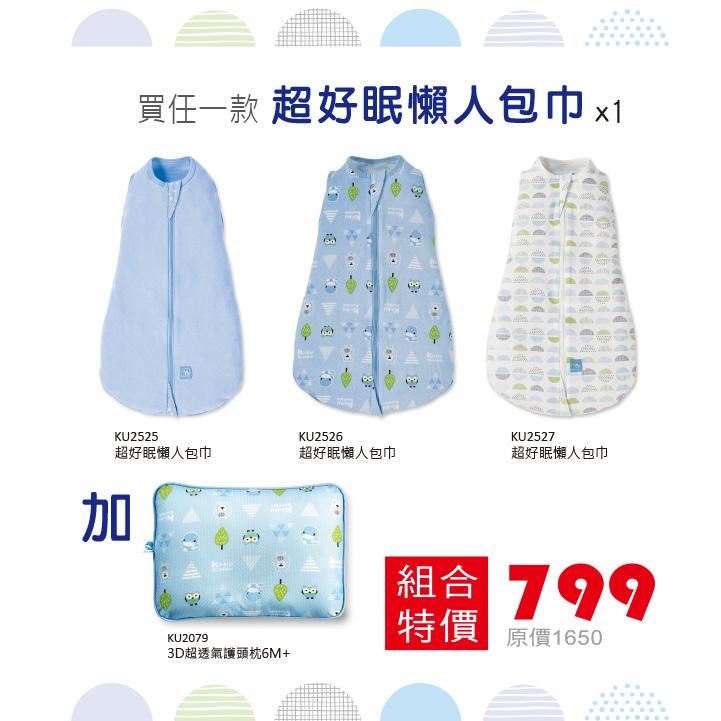 proimages/company/NEWS/18-years/201803-抱巾枕頭活動-3.jpg