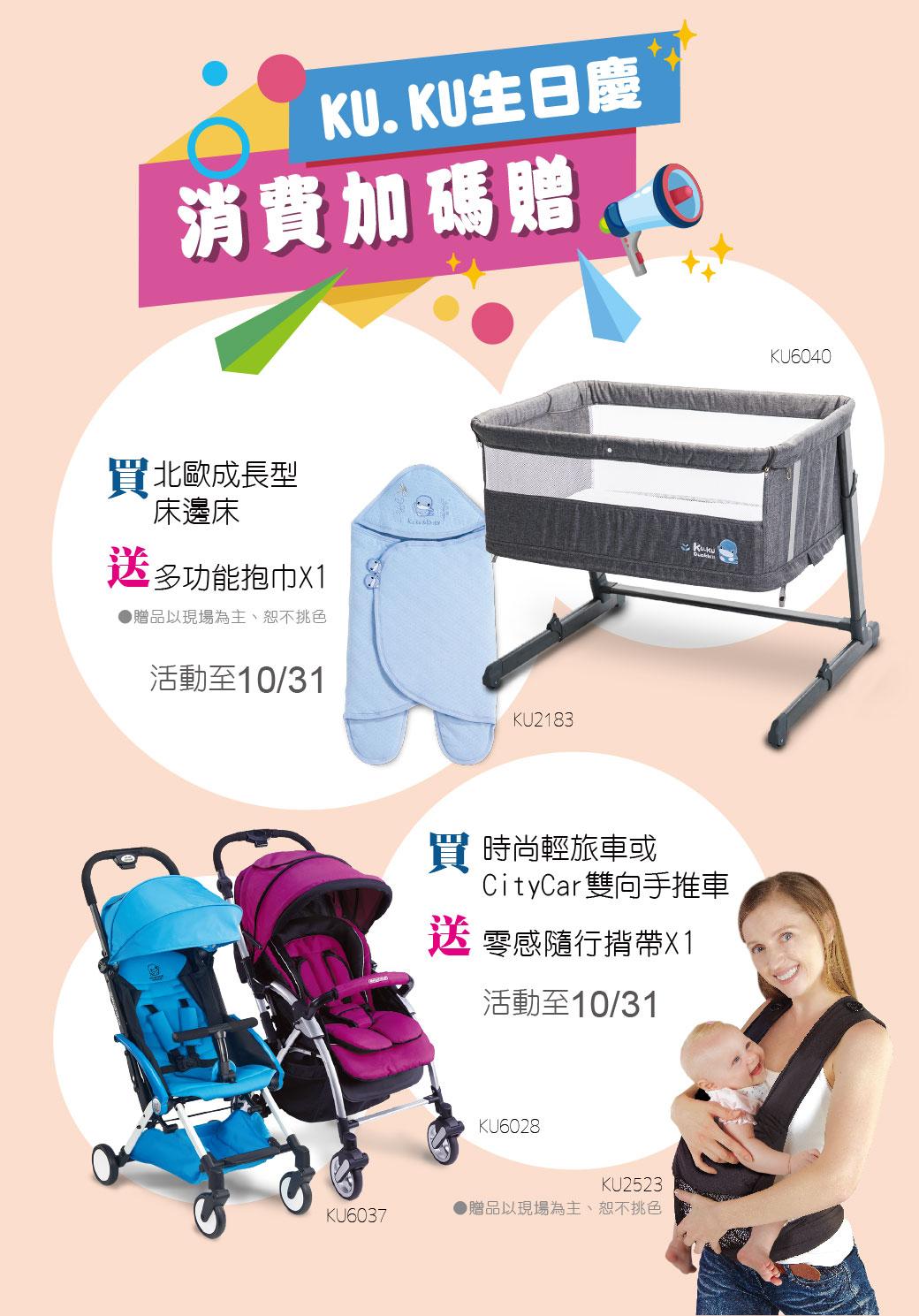 proimages/company/NEWS/19-years/19_birthday/19週年慶活動頁-2.jpg
