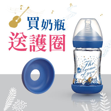 proimages/company/NEWS/19-years/glass_bottle/奶瓶送護圈活動-首頁按鈕.jpg