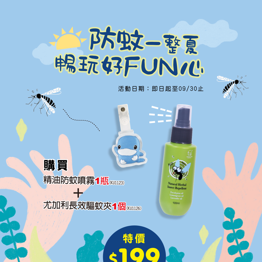 proimages/company/NEWS/19-years/mosquito_sale/2019防蚊活動頁面-1.jpg