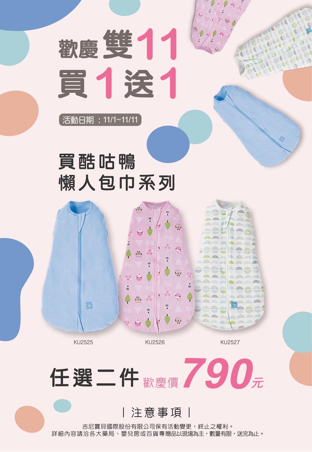proimages/company/NEWS/20-years/1111/雙11活動頁面-1.jpg
