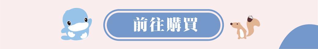 proimages/company/NEWS/20-years/1111/雙11活動頁面-2.jpg