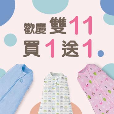 proimages/company/NEWS/20-years/1111/雙11活動-首頁小.jpg