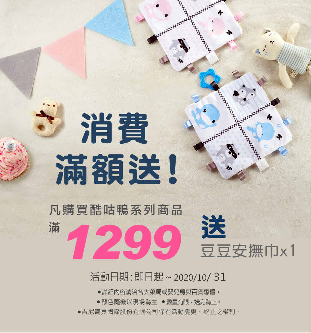 proimages/company/NEWS/20-years/1299/滿額送活動頁面-1.jpg