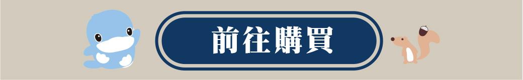 proimages/company/NEWS/20-years/1299/滿額送活動頁面-2.jpg