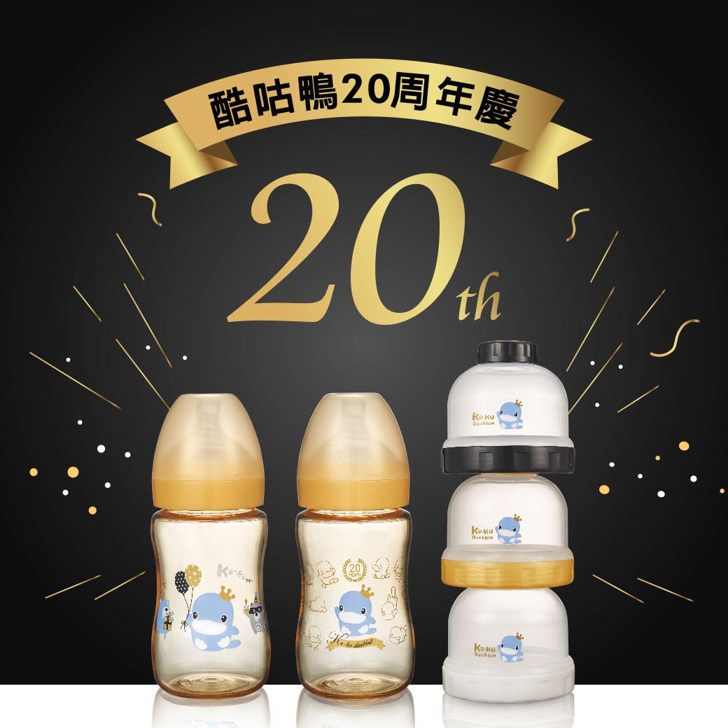 proimages/company/NEWS/20-years/20th/20週年活動頁面-1.jpg