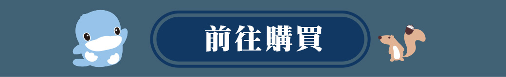 proimages/company/NEWS/20-years/Gauze_SALE/紗布系列送手帕活動頁面-2.jpg
